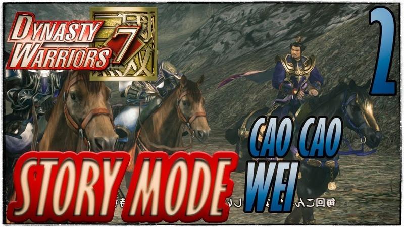 Story Mode ◄ Dynasty Warriors 7 ► Wei Глава 2 Cao Cao
