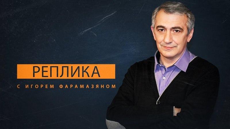До еврейских организаций Украины что-то стало доходить. Реплика с Игорем Фарамазяном. 24.05.18