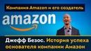 Джефф Безос история компании Amazon Биография Путь Успех