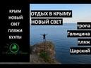 Отдых в Крыму. Новый свет. Царский пляж. Тропа Голицина.