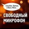 """13.01 """"Ночь открытого микрофона"""""""