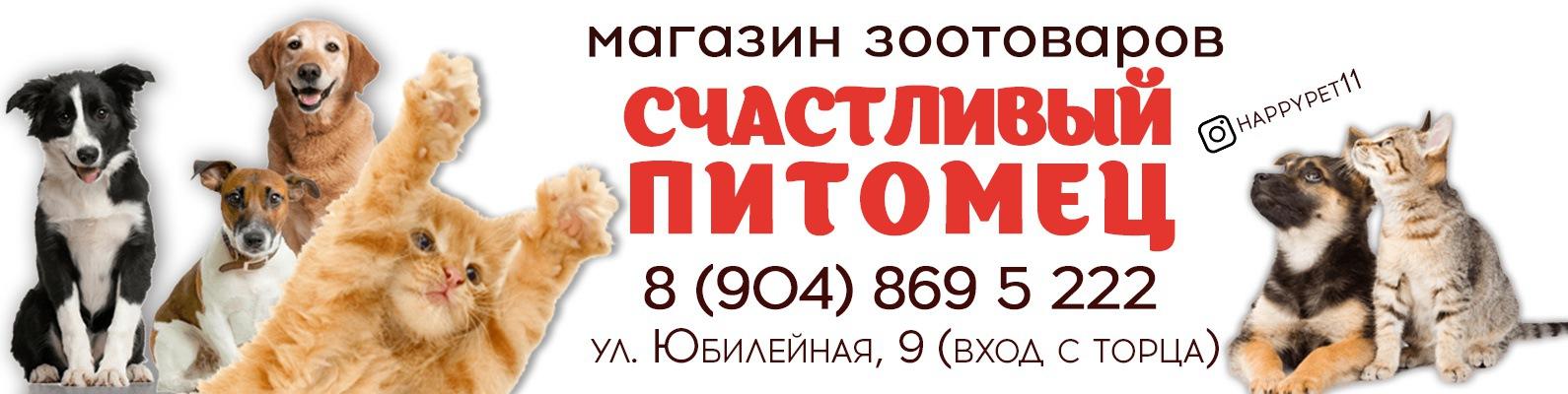 Реклама магазинов зоотоваров реклама и слоган хозяйственных товаров