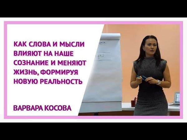 Как слова и мысли влияют на наше сознание и меняют жизнь, формируя новую реальность. Варвара Косова.