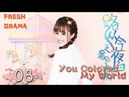 You Colored My World【路从今夜白之遇见青春 08】 ——Chen Ruoxuan、An Yuexi | Welcome to subscribe Fresh Drama