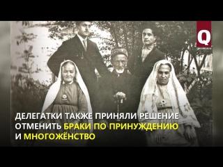 100 лет назад мусульманки бывшей Российской империи ликвидировали многоженство