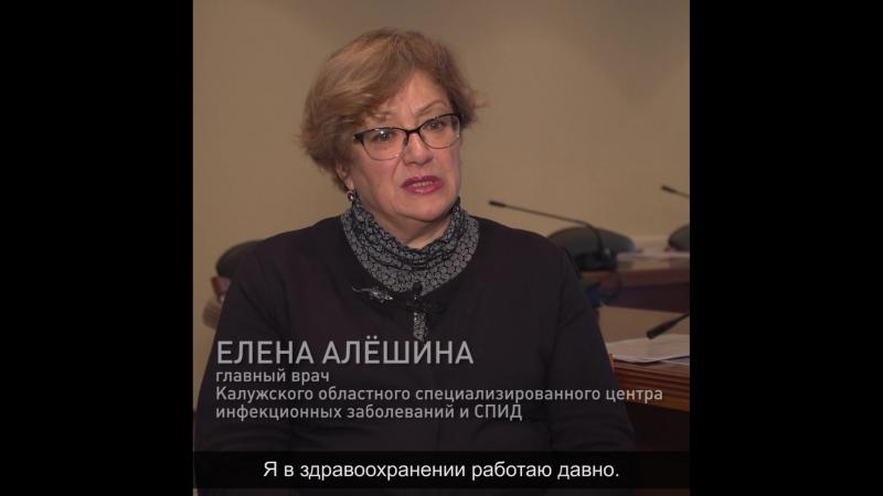 Елена Алешина о борьбе с ВИЧ-инфекцией