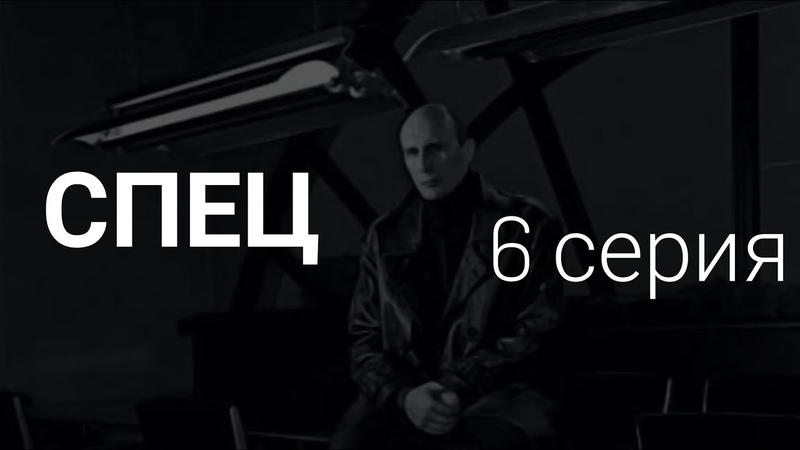 Спец — 6 серия (Виталий Дёмочка)