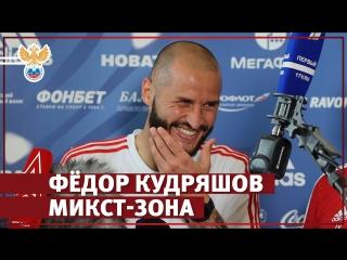 Кудряшов: