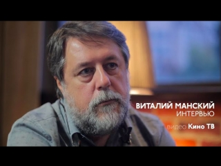 #Интервью: Виталий Манский о фильме «В лучах солнца»