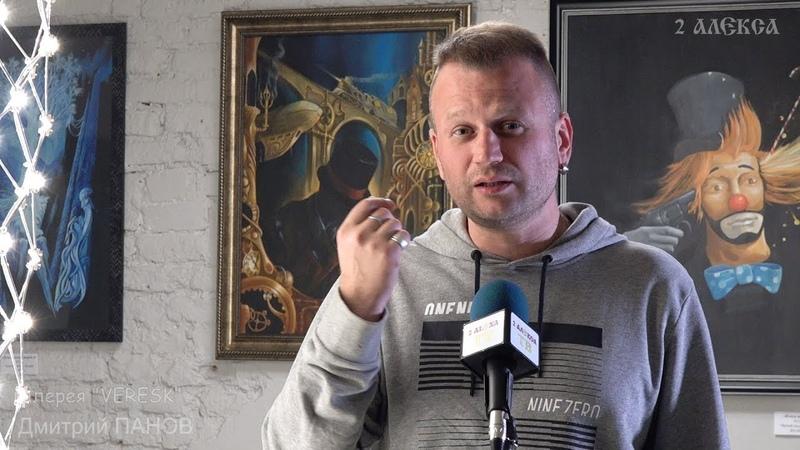 Дмитрий Панов приглашает на выставку Субъективный реализм.