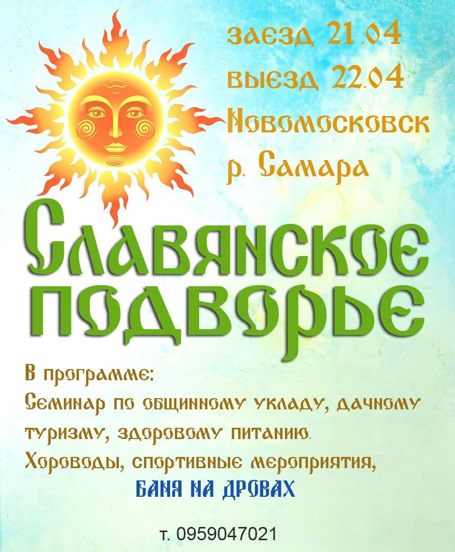 Славянское подворье - 21,22 апреля