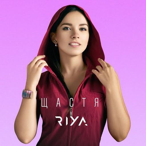 Riya альбом Щастя (Ремікс) [feat. DJ Jedy]