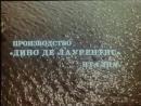 Приключения Одиссея Италия Франция ФРГ 1968 год Фильм дублирован киностудией Ленфильм 1971 год