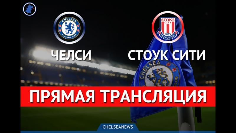 CFC - STK | vk.com/chelseanews