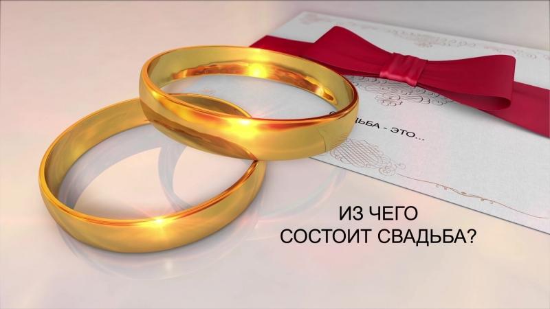 Из чего состоит свадьбы