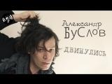 Двинулись - Александр Буслов (Адаптация Пчёл)