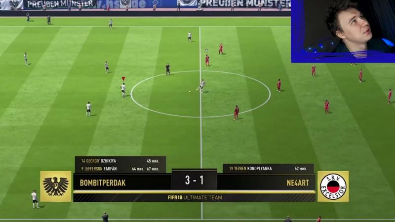 [Нечай] ДОЛБАНУТАЯ АЛКОКОМАНДА FIFA 18