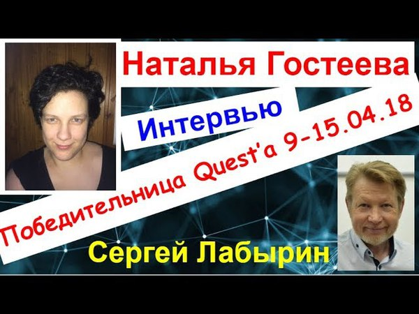 Интервью с Натальей Гостеевой-победительницей Questa 9-15.04.18