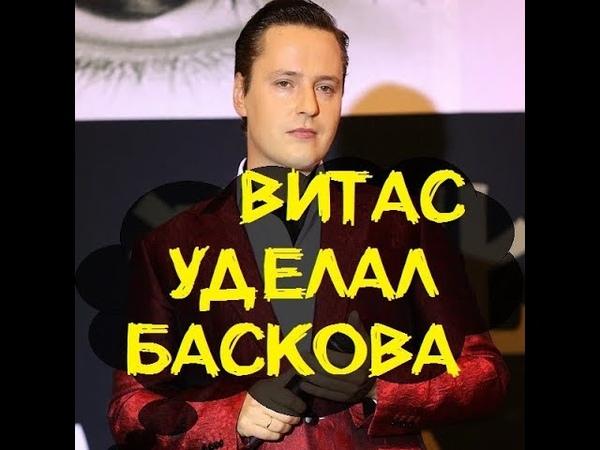 Исхудавший Витас всухую уделал Баскова последние новости 2018