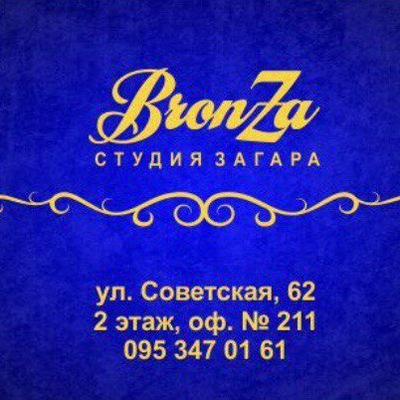 Alina Bronza