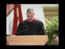 Три истории Стива Джобса-Речь Стива Джобса в Стенфорде. 2005 год. Создатель/директор компании Apple