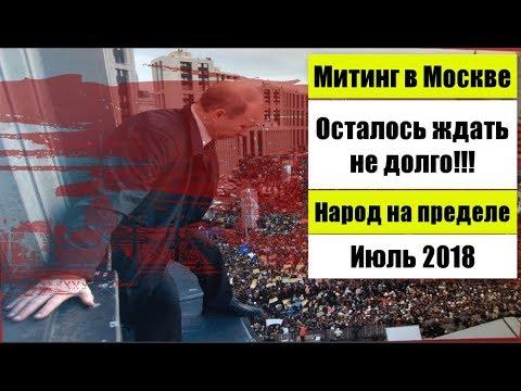 МОСКВА КPAСНАЯ. 28 ИЮЛЯ 2018. Автор статьи и фоторепортажа: А. Горный.