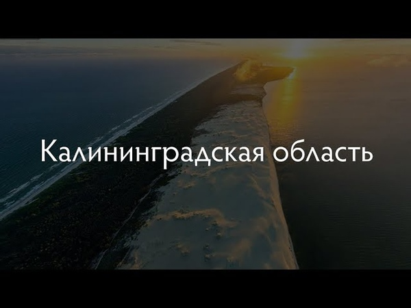 Интересная территория: Калининградская область