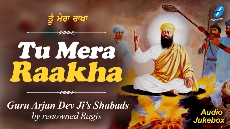 Tu Mera Raakha - Guru Arjan Dev Ji Gurpurab Special - New Shabad Gurbani Kirtan 2018 - Audio Jukebox
