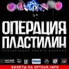 "Операция Пластилин | Уфа | 07.10 | Клуб ""ХI"""