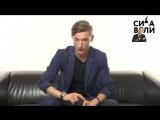 Павел Воля - Как научиться смешно шутить.mp4