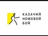 КНБ Саратов. Нарезка одного из боёв 22.09.18