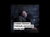Стивен Хокинг. Учёный, несмотря ни на что