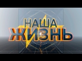Смотрите ток-шоу «Наша Жизнь» сегодня в 21.10