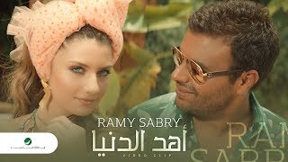 Ramy Sabry … Ahd El Donia - Video Clip | رامي صبري … أهد الدنيا - فيديو كليب