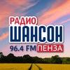 Радио Шансон   Пенза