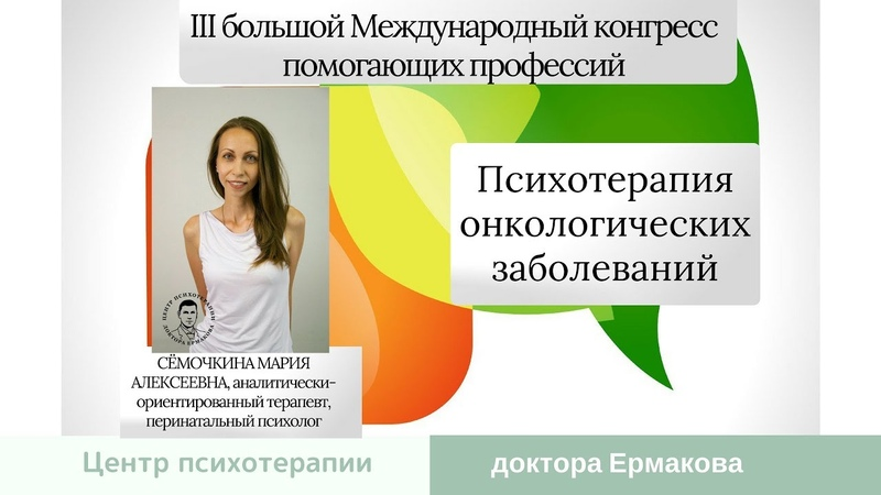 Сёмочкина М.А. Выступление на конгрессе Психотерапия онкологических заболеваний