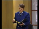 Федеральный судья Первый канал,29.12.2005