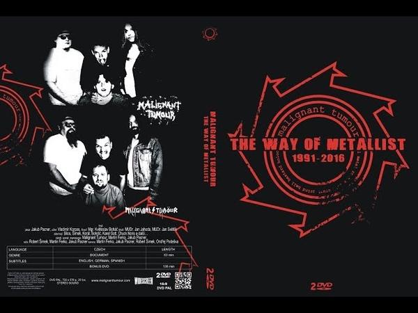 MALIGNANT TUMOUR, THE WAY OF METALLIST HD w English subtitles (2016)