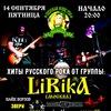 14.09 - РУССКИЙ РОК - LIRIKA - ПОДОЛЬСК