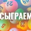 FastLottery - сервис быстрых лотерей