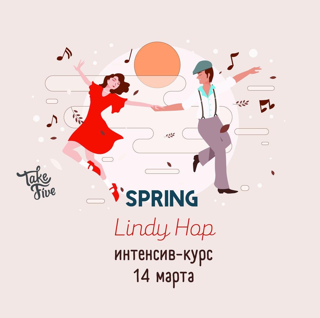 Афиша Ростов-на-Дону Весенний интенсив Lindy Hop