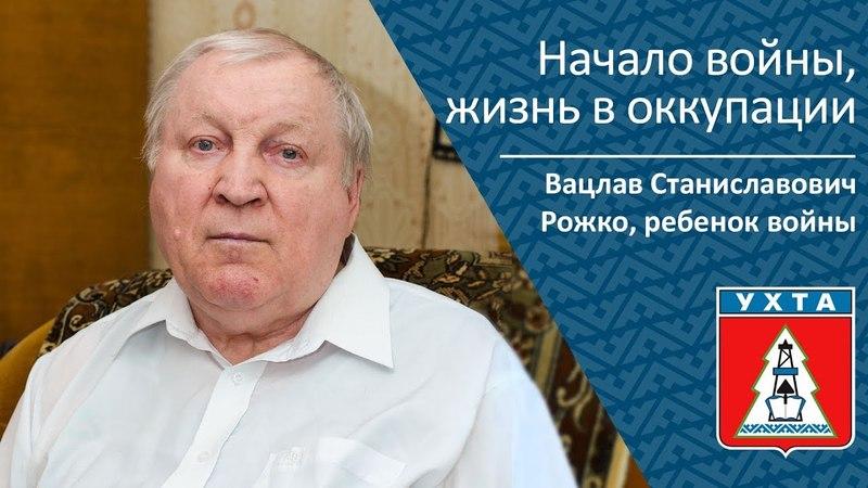 Начало войны, жизнь в оккупации _ Вацлав Станиславович Рожко