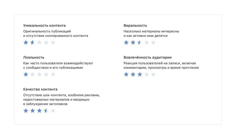 Во «ВКонтакте» заработал инструмент для связи рекламодателей с «огненными» авторами