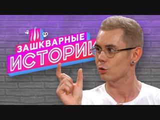 КЛИККЛАК ЗАШКВАРНЫЕ ИСТОРИИ 2 сезон: Ян Топлес, Ильич, Соболев, Андрюша Прокофьев, Кот