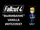 17 [Fallout 4] ВЫЖИВАНИЕ 33 уровень