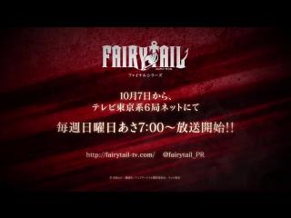 「FAIRY TAIL」Season 3 - PV-Trailer