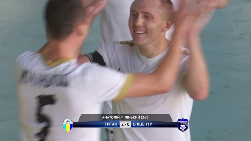 Highlights Титан 2-3 Епіцентр | 1 тур Кубок Ліги