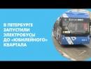 В Петербурге запустили электробусы до «Юбилейного» квартала