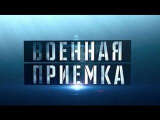 Voennaja priemka - Звериная дивизия / часть 2 / 25.03.2018