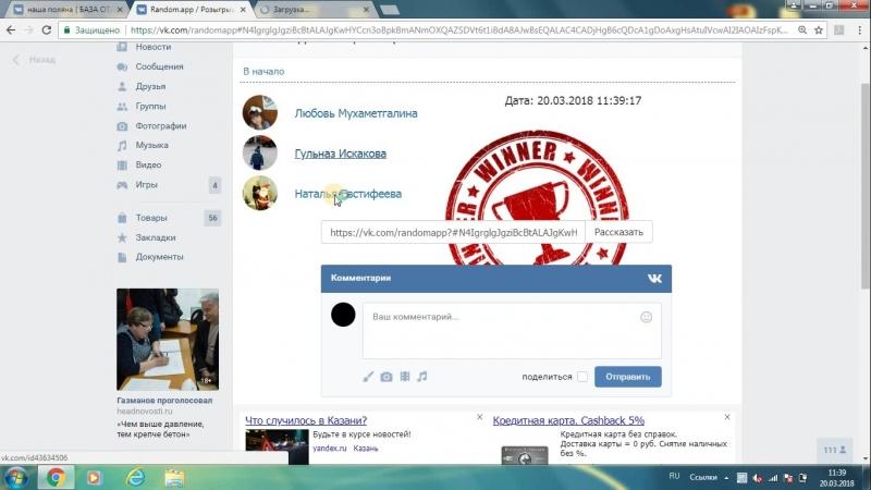 Запись экрана розыгрыш наша поляна (20.03.2018 11-39-53)